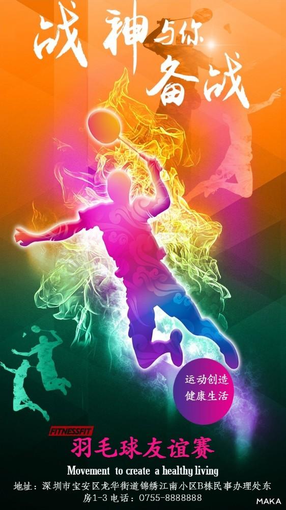 酷炫羽毛球友谊赛宣传海报