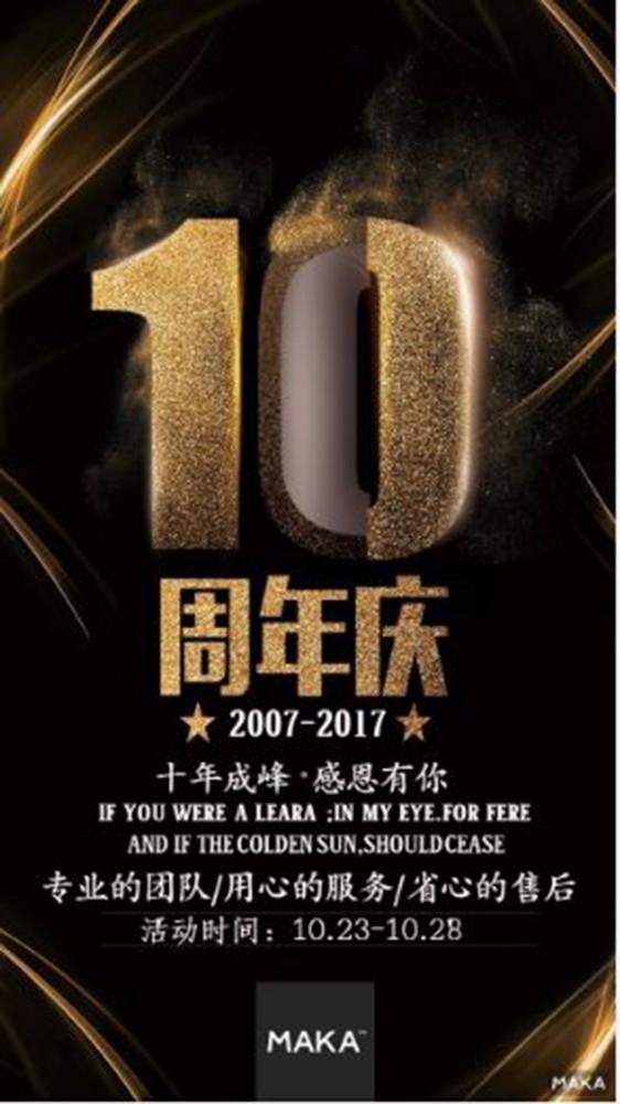 高端大气10周年庆宣传活动海报