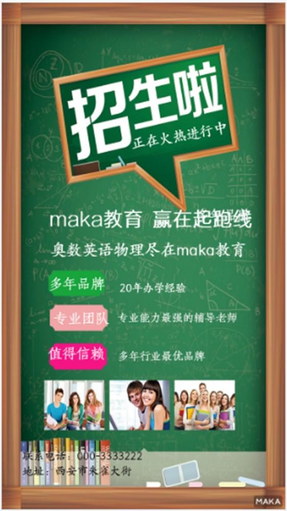 教育机构招生宣传海报