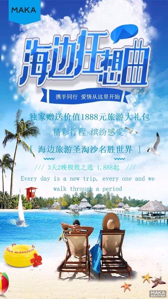 蓝色海边旅行宣传海报简约风格