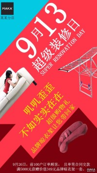 简约大气家居装修设计促销宣传海报红色风
