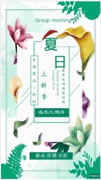 夏日新品促销打折宣传清新绿文艺风