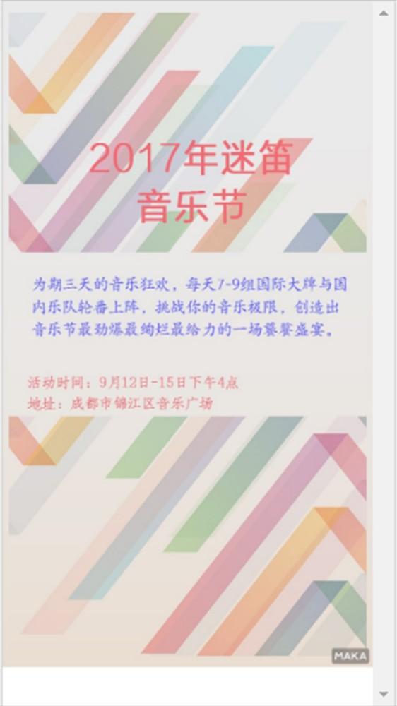 2017迷笛音乐节邀请函