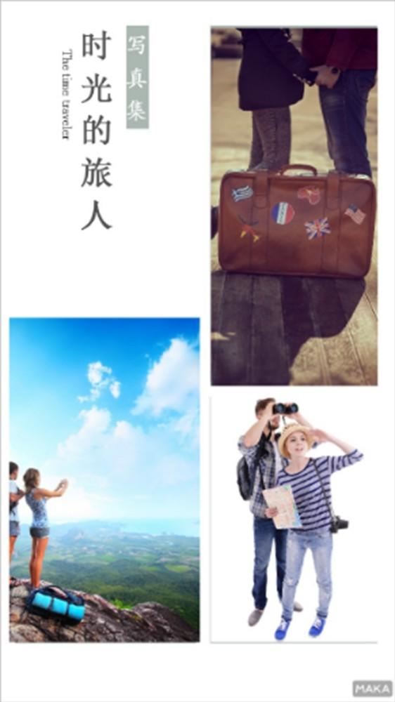 旅行写真集简约风