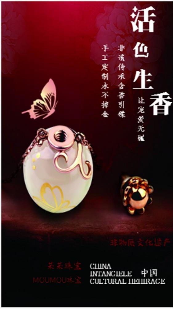 珠宝宣传活动海报