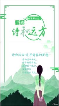 古风诗和远方旅游宣传海报