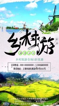 水墨风格乡村游旅游景点宣传海报