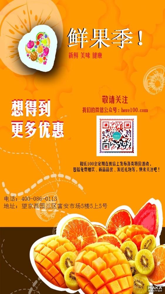 水果店微信公众号宣传推广海报