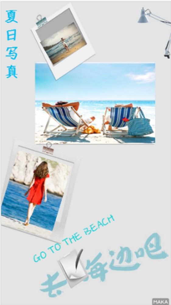 夏日写真相册宣传海报
