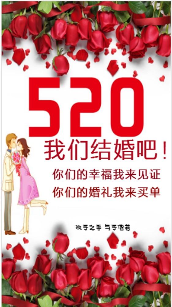 520宣传海报红色