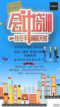 卡通扁平化会计培训班招生宣传海报