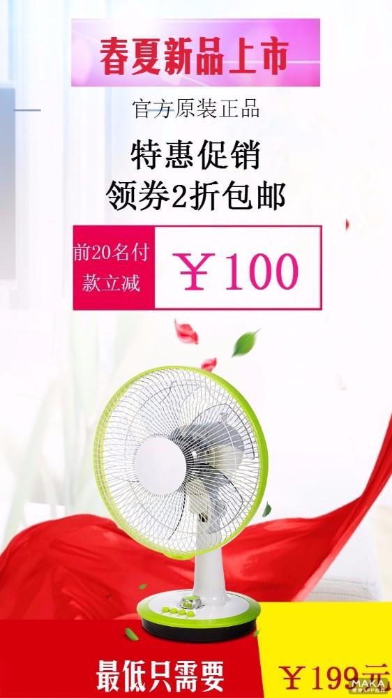 夏季新品电风扇促销宣传海报