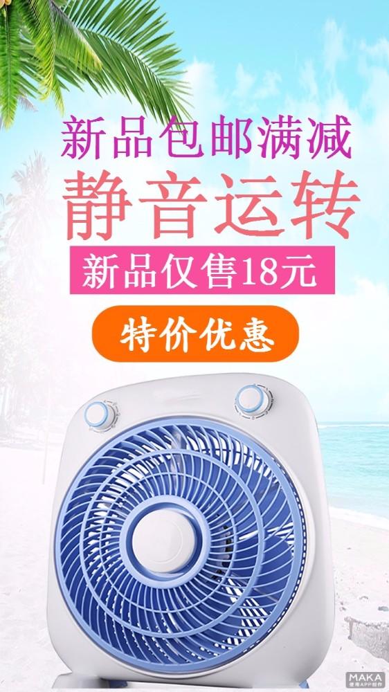 家电电风扇新品上市产品宣传海报简洁大气风格