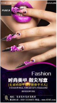 指尖写意时尚美甲宣传海报
