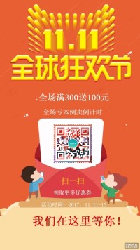 双十一全球狂欢节促销宣传活动宣传海报