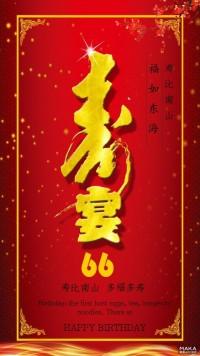 生日祝寿寿宴海报红色中国风