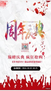 中国风周年轻点宣传海报剪影