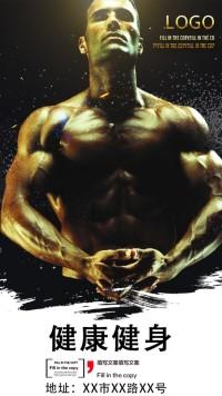 健身宣传海报、宣传体育文化