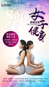 女子健身运动海报、阳光简约