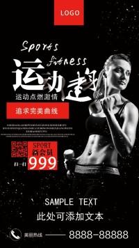 运动健身宣传海报、黑红色系、炫酷