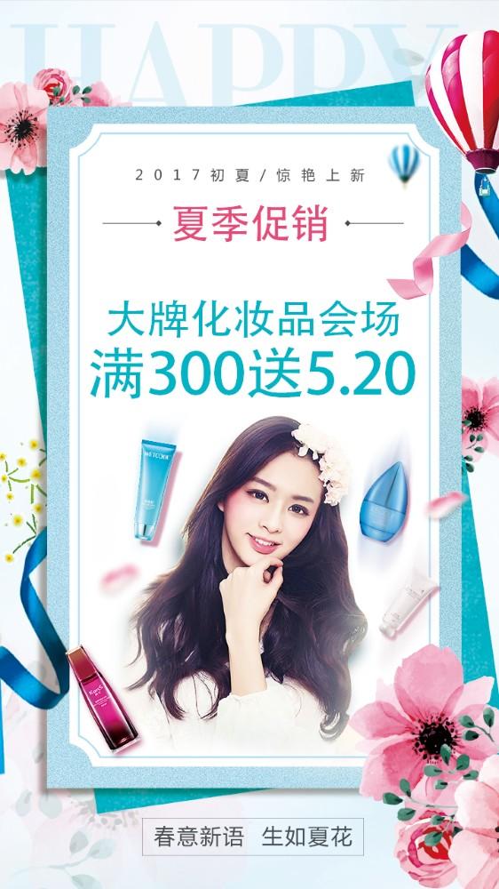 夏季促销大牌化妆品会场、粉蓝清新色系