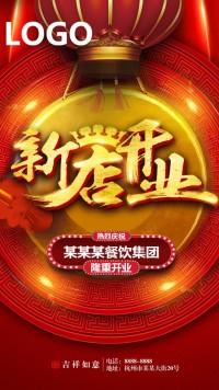 盛大开业新店开业海报、喜庆中国风