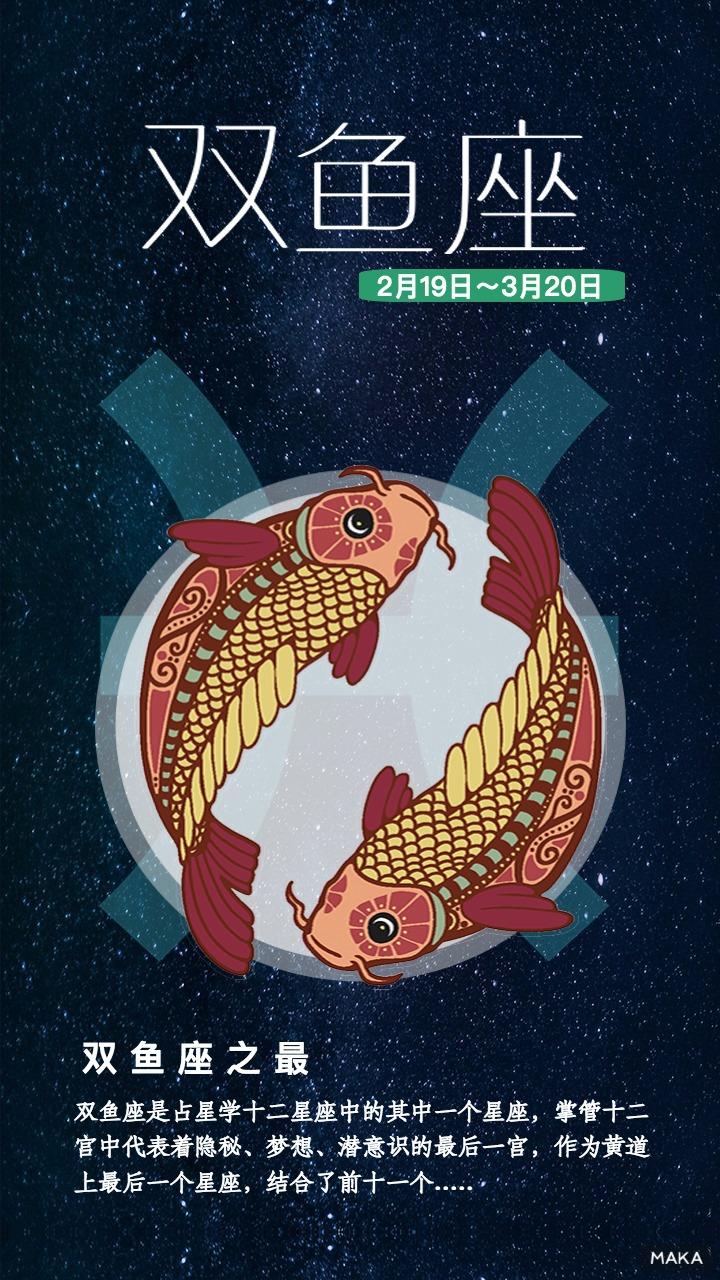 手绘插图风格十二星座之双鱼座海报模板