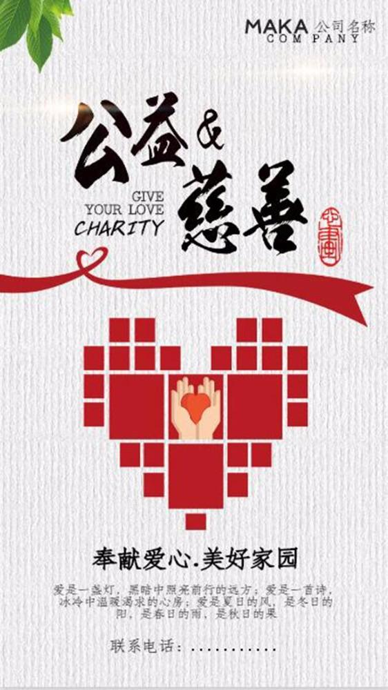 公益慈善宣传海报红色调