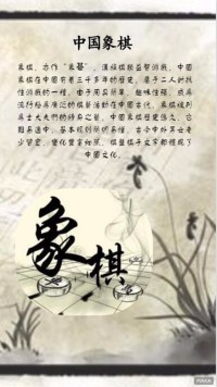 中国象棋文化宣传海报灰色调中国风风格