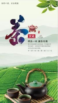 田野绿色茶文化