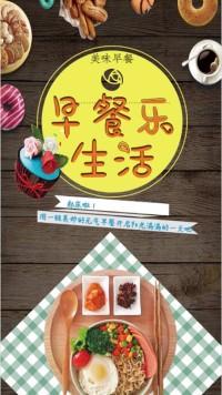 早餐乐生活宣传海报