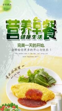 绿色营养早餐宣传