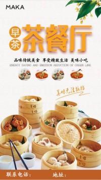 品味传统美食