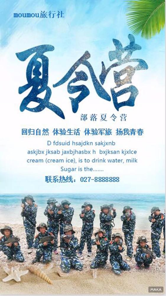 蓝色调的夏令营宣传