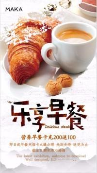 乐享早餐宣传海报