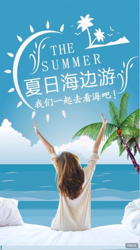 蓝色调的夏日海边游宣传