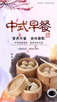 传统美食中式早餐中国风海报模板