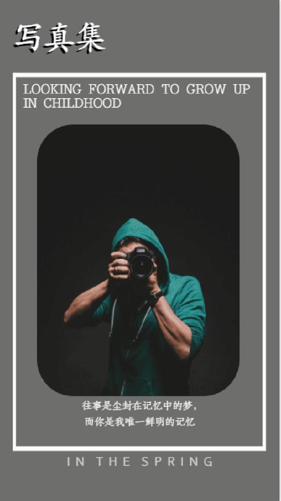 灰色调写真集模板