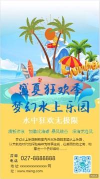 卡通风格的水上乐园宣传