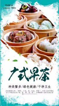 广式早茶2