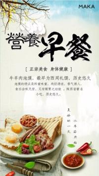 营养早餐宣传海报
