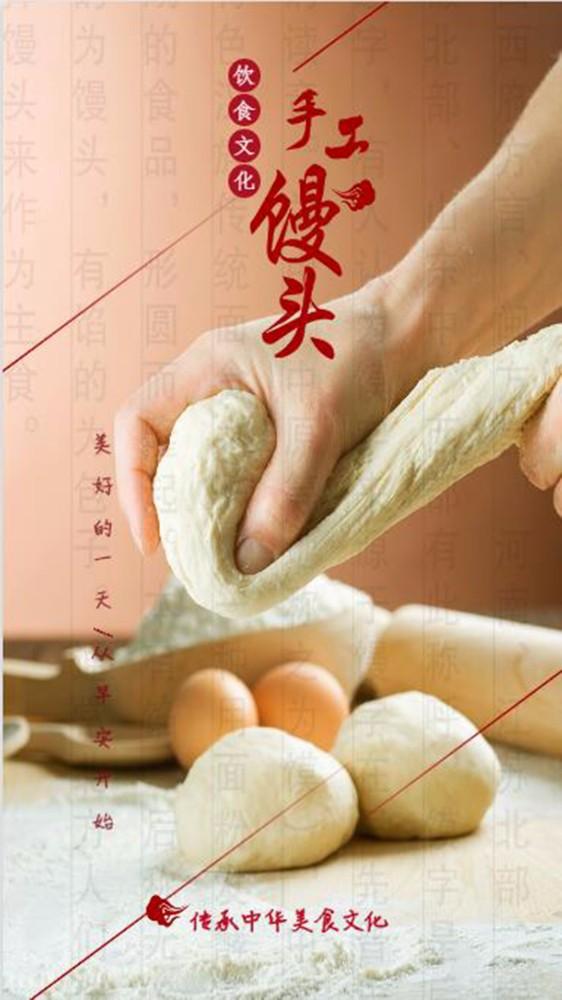中华美食文化