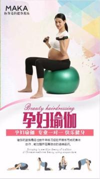 孕妇瑜伽健身