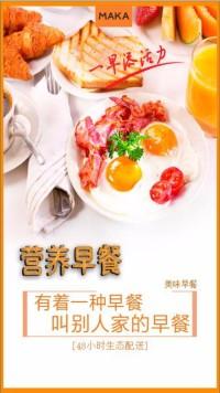 美味早餐宣传