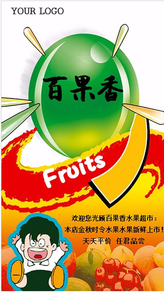 食品水果超市新品上市