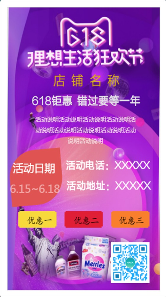 618年中大促炫彩天猫淘宝线上线下促销通用海报