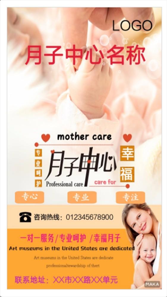 浅色柔和月子中心母婴护理中心通用宣传海报