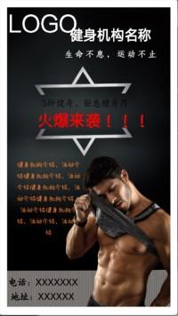健身机构健身班通用深色系通用海报
