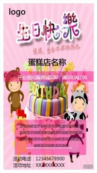 粉色美术手绘风格蛋糕店宣传通用海报