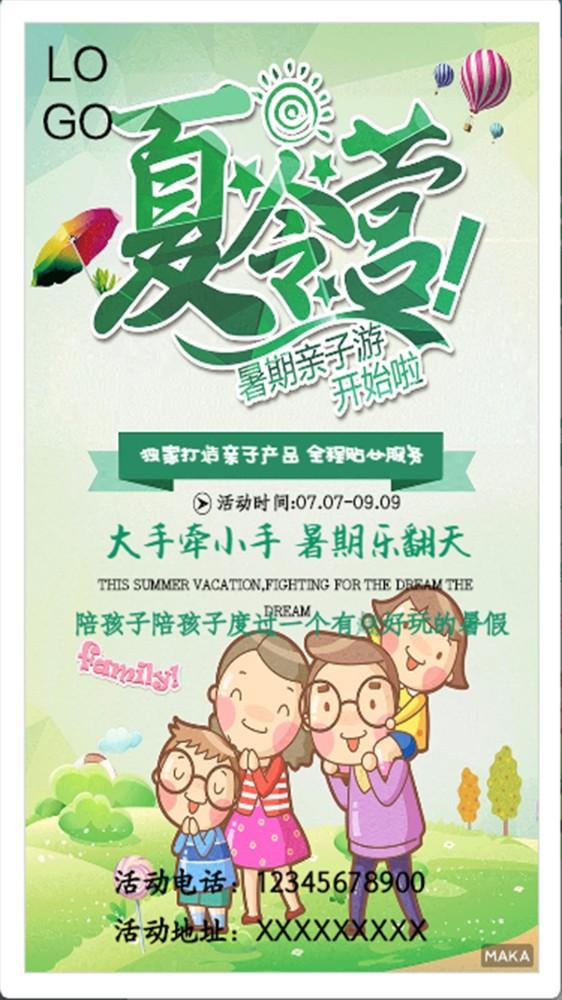 亲子主题夏令营宣传通用绿色风格手绘动画美术风格海报